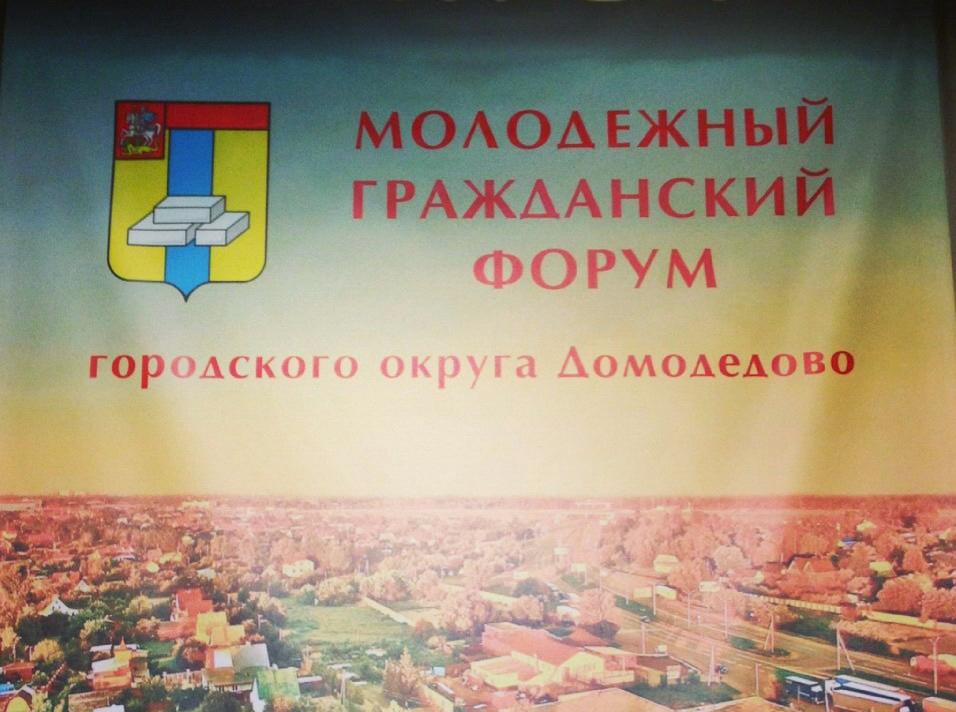 В Домодедово прошёл первый молодёжный гражданский форум.