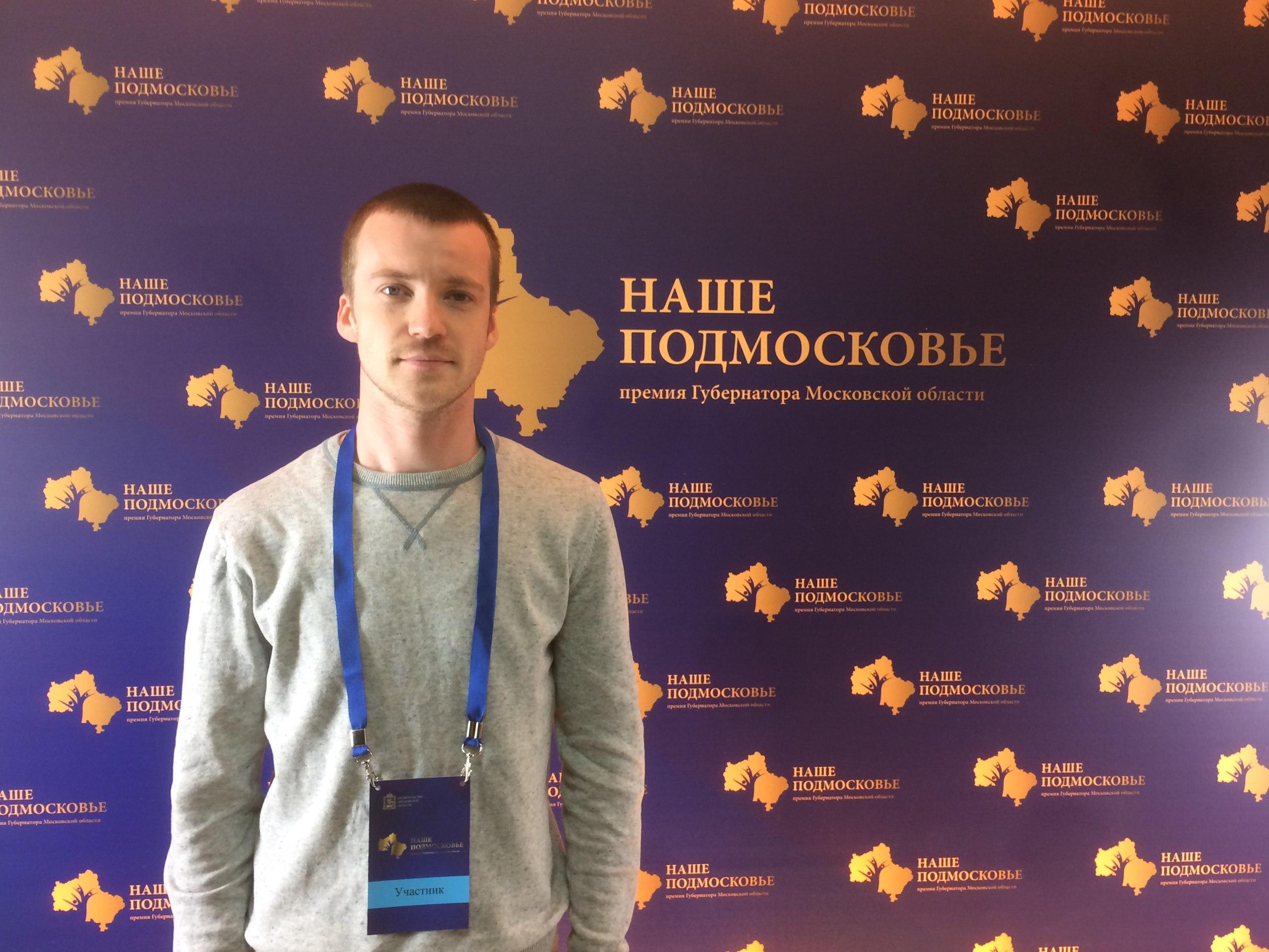 Борис Белов — лауреат губернаторской премии «Наше Подмосковье»