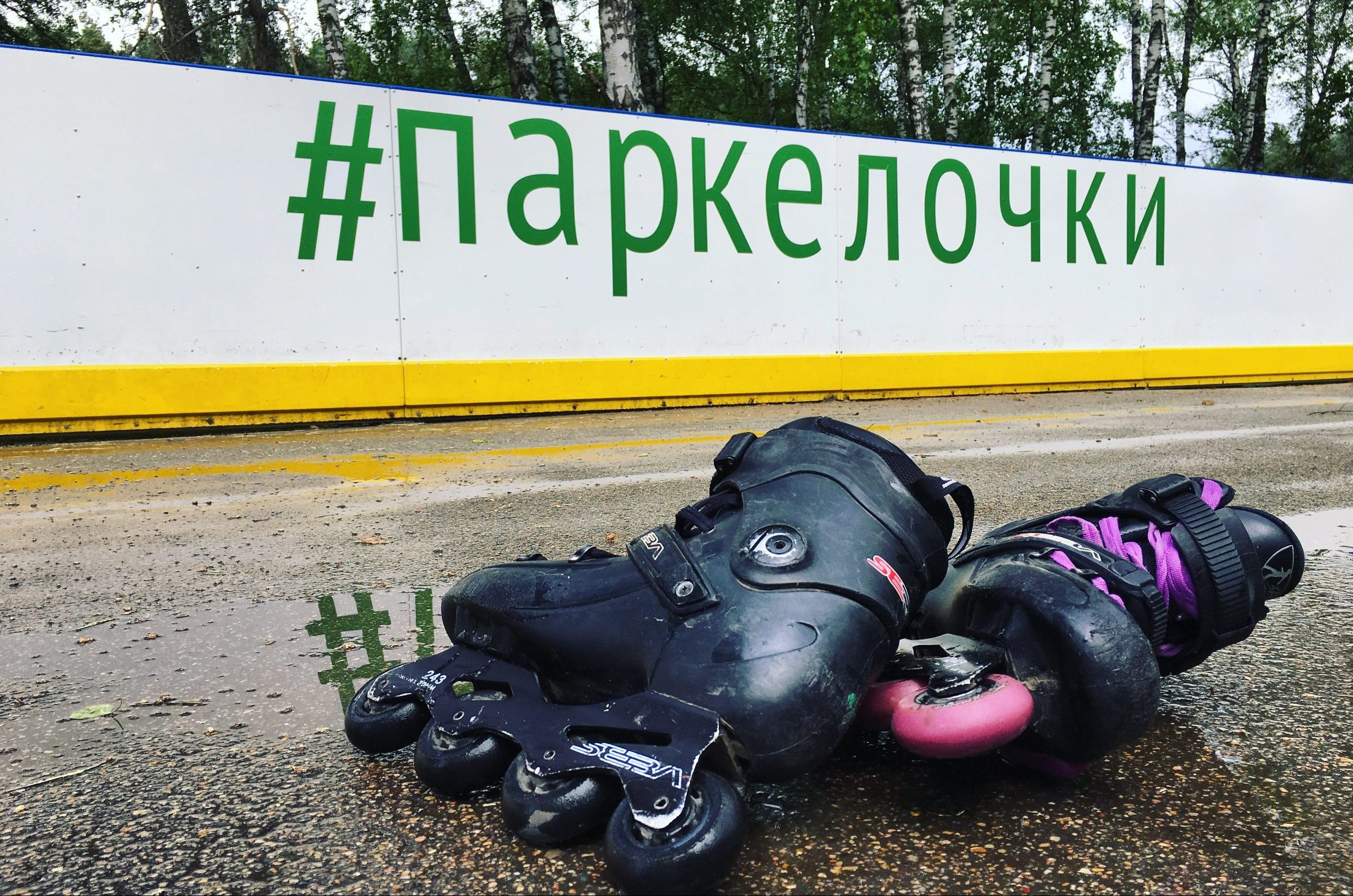 Очередной открытый урок по базовым навыкам катания на роликовых коньках для детей  в ПКиО «Ёлочки»