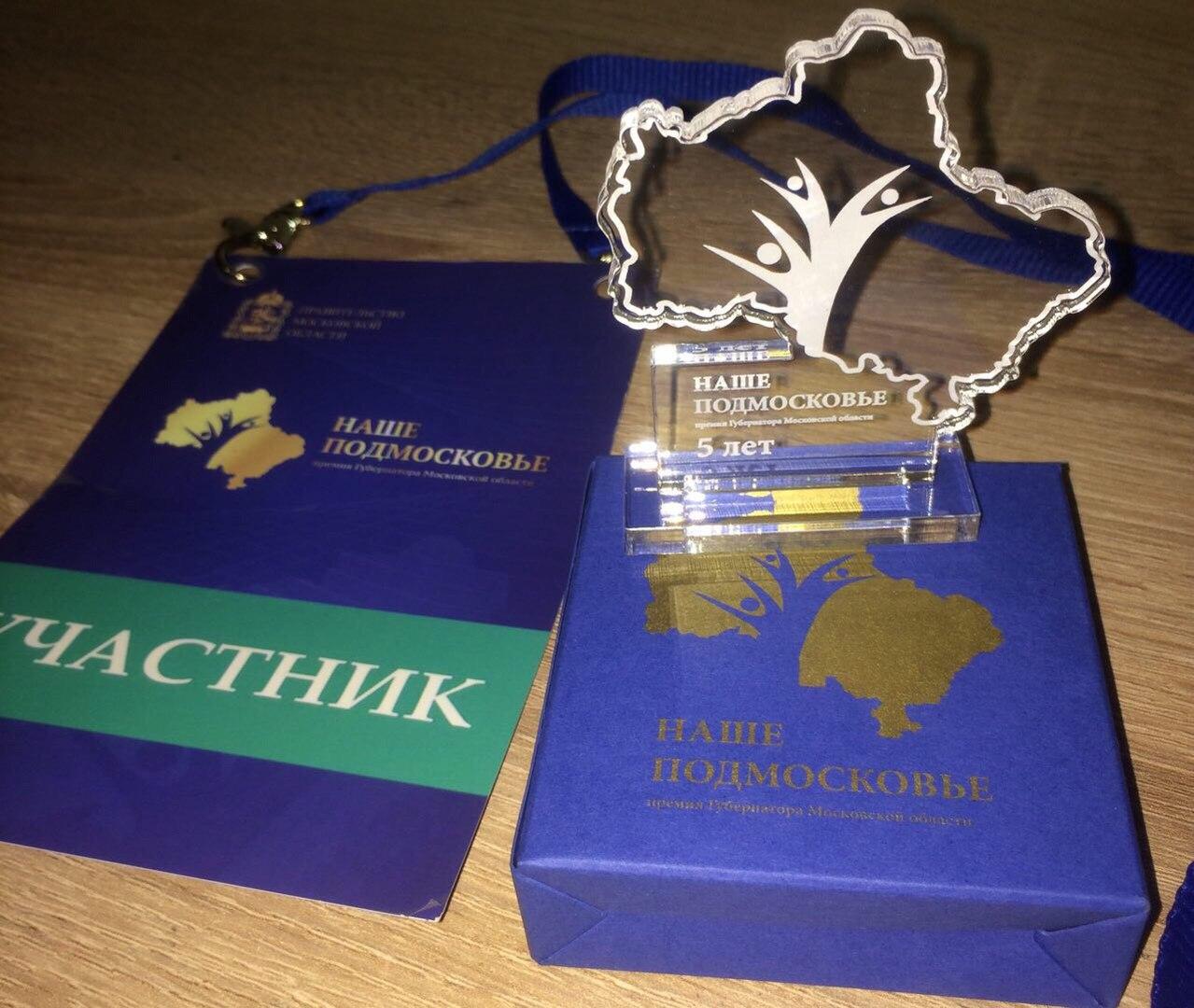 Наш проект в списке победителей премии Губернатора Московской области