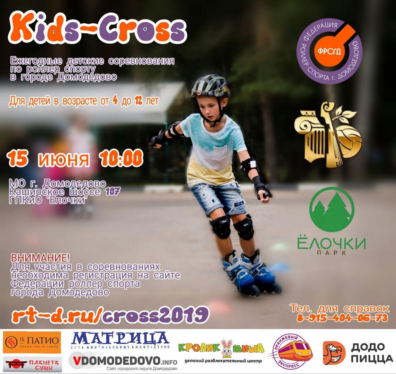 Открыта регистрация на детские соревнования Kids-Cross Domodedovo 2019