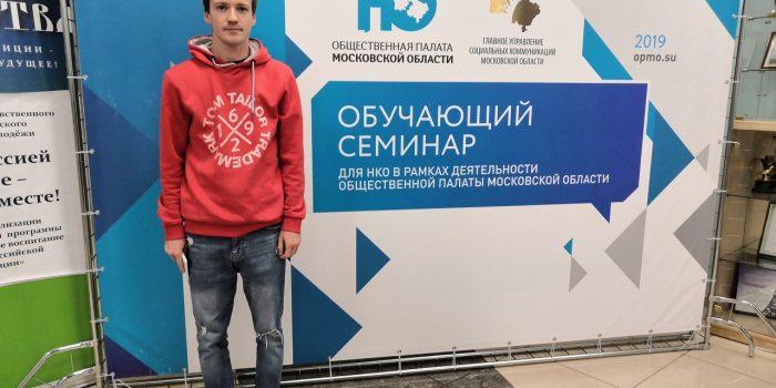 Обучающий семинар для НКО прошёл в Кратово, Раменского района