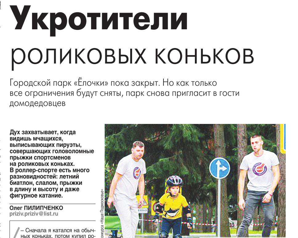 Статья газеты «Призыв»