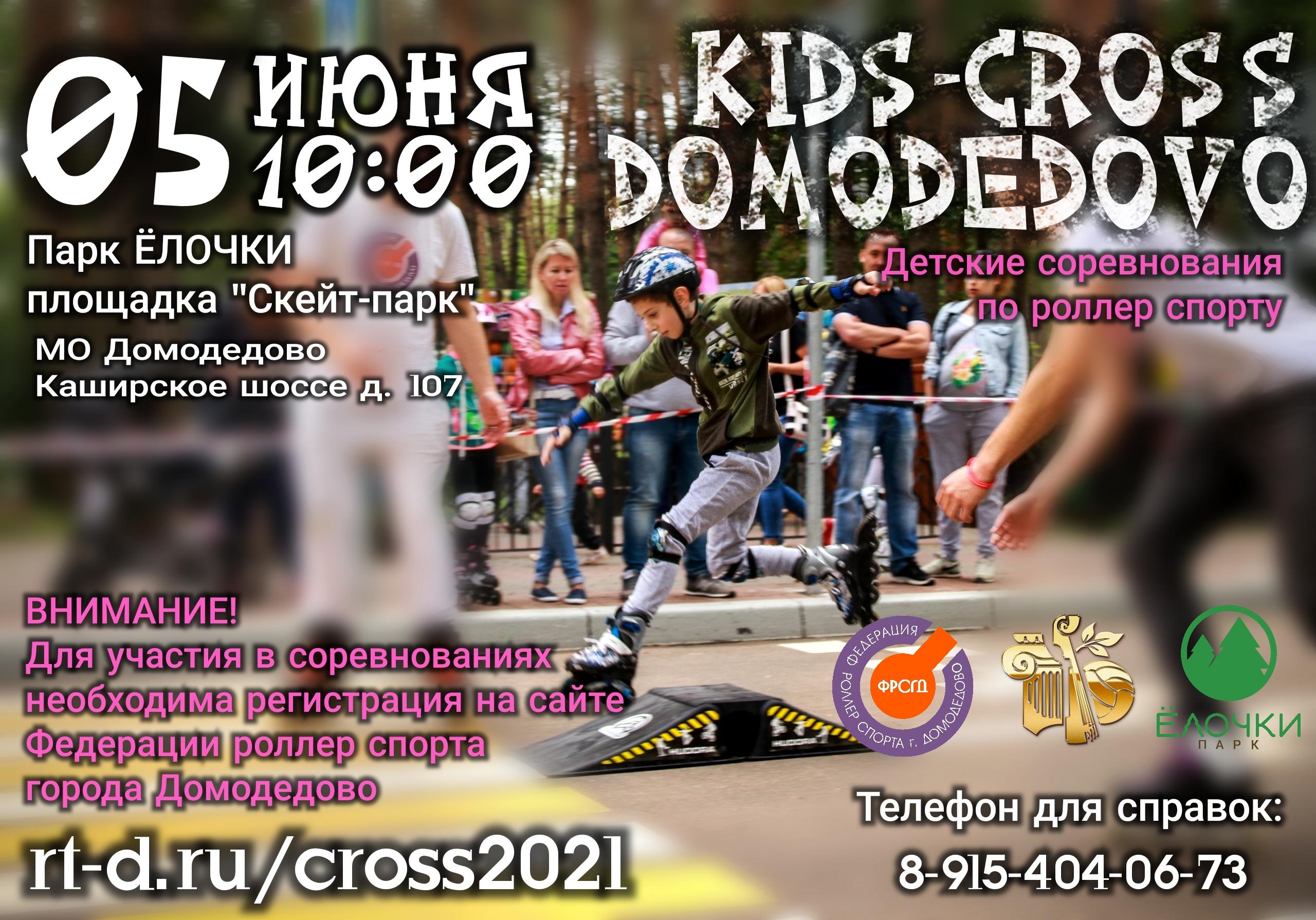 Открыта регистрация на детские соревнования