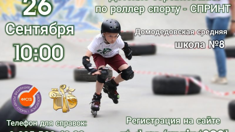 Детские соревнования по роллер спорту — Спринт
